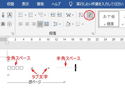 [編集記号の表示/非表示]がオンの状態