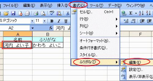 メニューバーの[書式]→[ふりがな]→[編集]