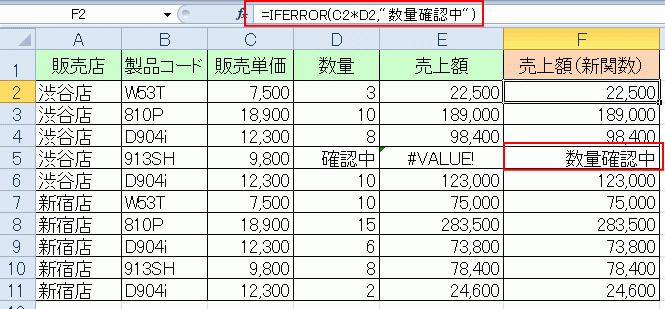 IFERROR関数