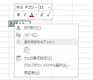 文字列を選択して右クリック