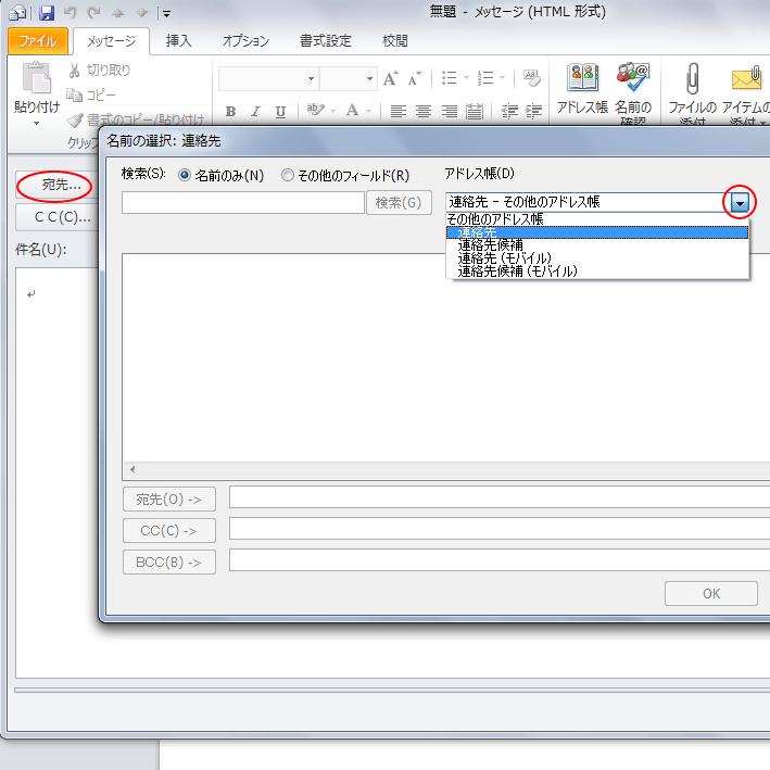[名前の選択]ダイアログボックス