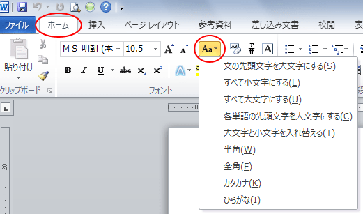 Word2010文字種の変換