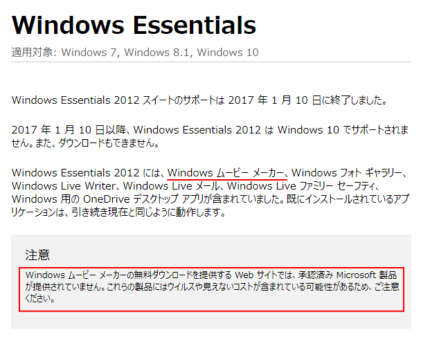 Windows Essentialsのページ