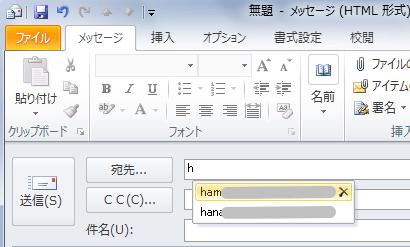 Outlookのオートコンプリート