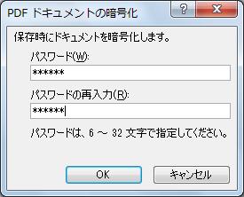 PDFドキュメントの暗号化