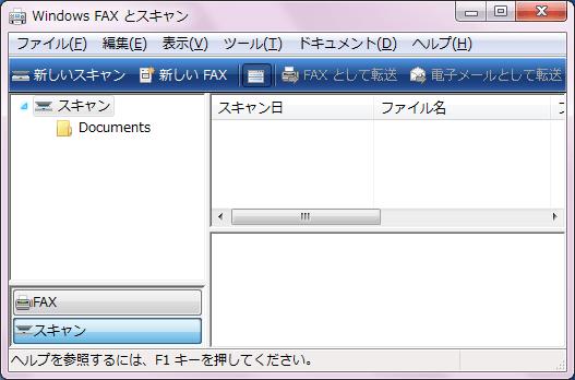 Windows FAXとスキャン