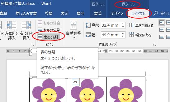 [表ツール]の[レイアウト]タブにある[表の分割]ボタン