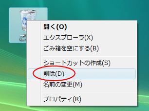 WindowsVistaのごみ箱で右クリック
