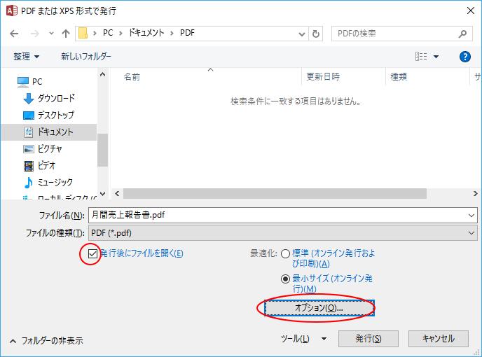 [PDFまたはXPS形式で発行]ダイアログボックス