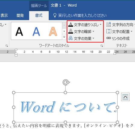 ワードアートの書式変更ボタン