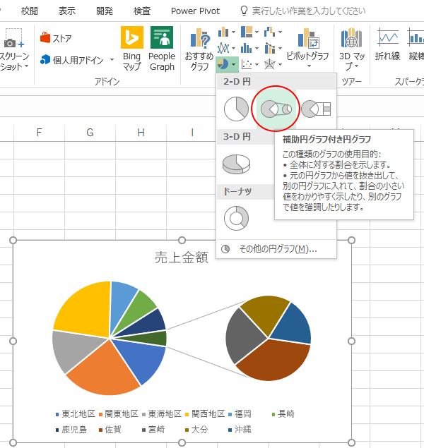 [補助円グラフ付き円グラフ]を選択
