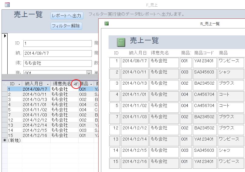 フィルターで実行したデータをレポートへ出力