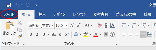 Word2019の[ファイル]タブ
