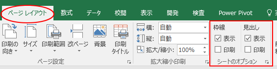 Excel2016のページレイアウトタブ