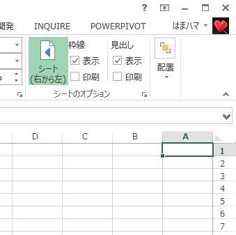 [シート(右から左)]コマンドボタン