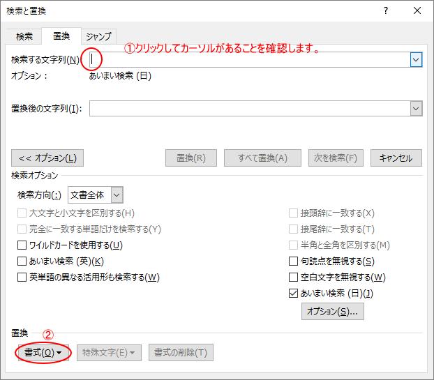 検索する文字列のテキストボックス