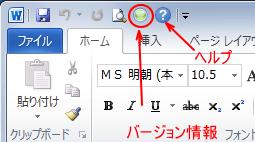 Word2010のクイックアクセスツールバー