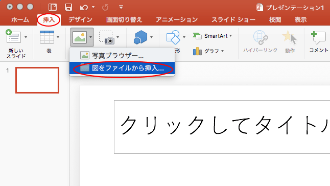 図をファイルから挿入