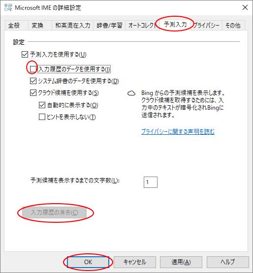 [Microsoft IME の詳細設定]の[予測入力]タブ