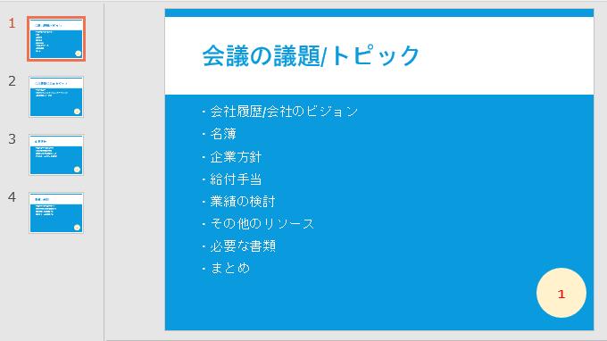 ページ番号が丸いスライド