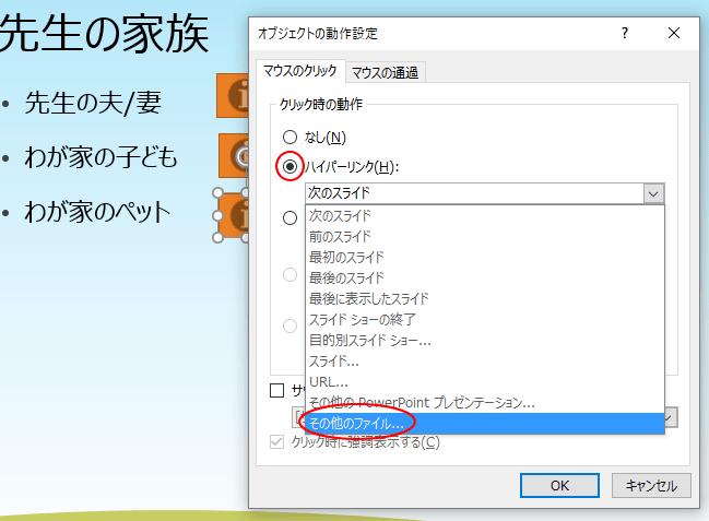 その他のファイル