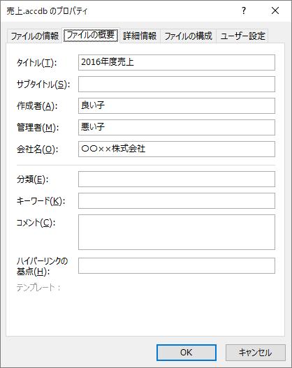 Accessプロパティ