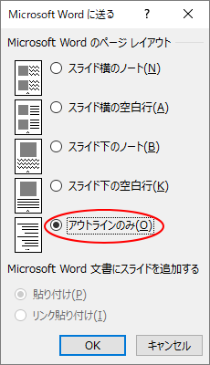 [Microsoft Wordに送る]ダイアログボックス