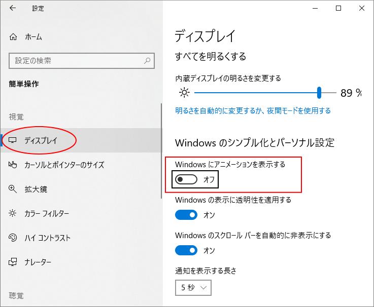 Windowsにアニメーションを表示する