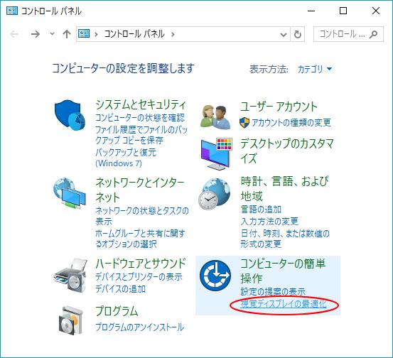 [視覚ディスプレイの最適化]をクリック