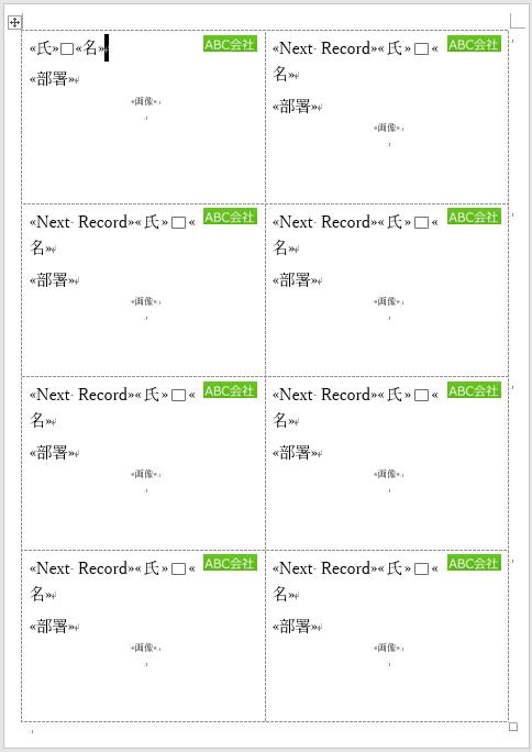 すべてのラベルに反映された表