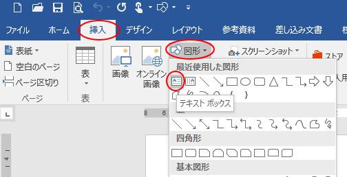 図形からテキストボックスを挿入