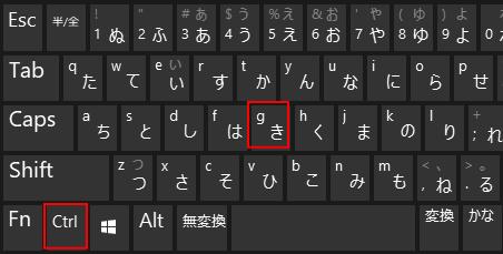 キーボードCtrl+G
