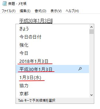 別の表示形式の日付