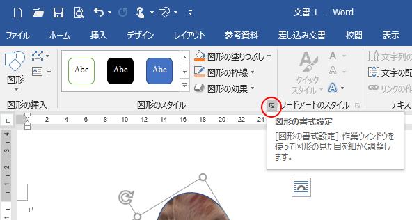 [書式]タブの[図形のスタイル]グループの右端にある[ダイアログボックス起動ツール]ボタン