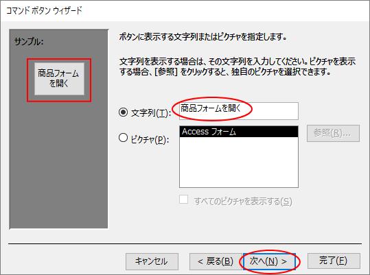 ボタンに表示する文字列を入力
