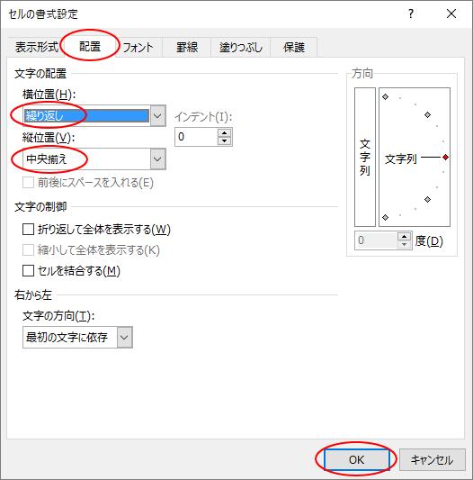 [セルの書式設定]ダイアログボックスの[配置]タブ