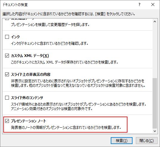 powerpointのノート 発表者用メモ をドキュメント検査で全て削除