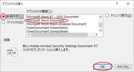 [オブジェクトの挿入]ダイアログボックス