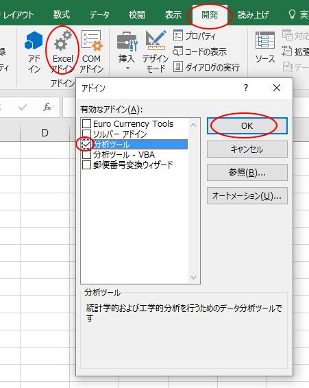 [開発]タブの[Excelアドイン]