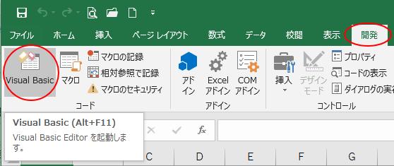 [開発]タブの[Visual Basic]