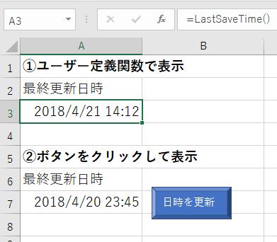 最終更新日時を自動的に保存するには | Excel2016 | 初心者のための ...