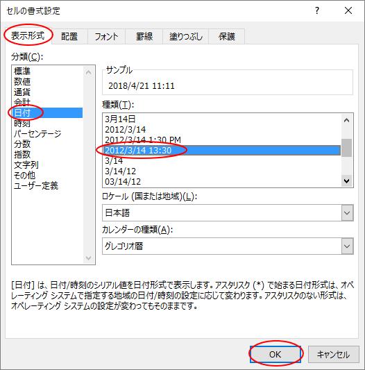 [セルの書式設定]ダイアログボックス
