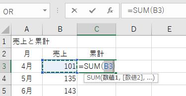 SUM関数を入力