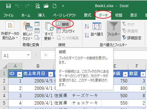 [データ]タブの[接続]グループにある[接続]
