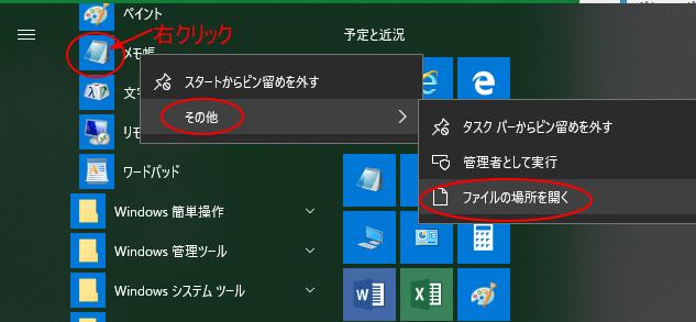 ファイルの場所を開く