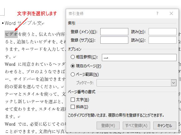 [索引登録]ダイアログボックスを表示したまま文字列を選択