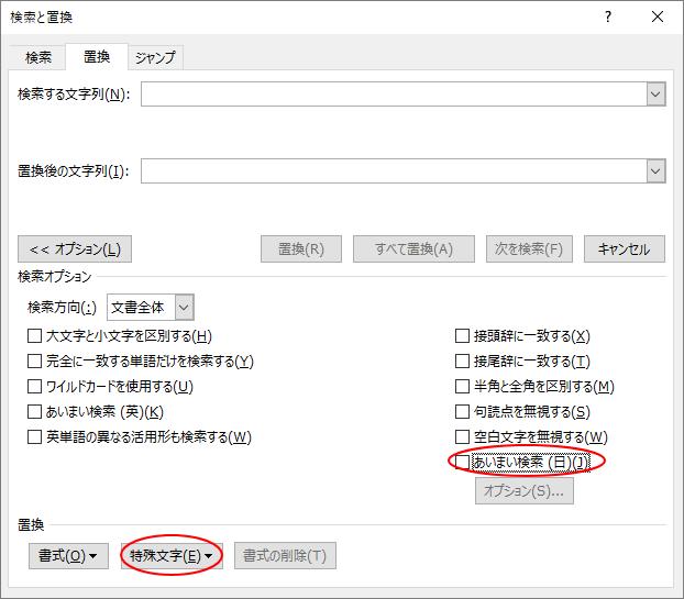 [検索と置換]ダイアログボックスの[あいまい検索]をオフ