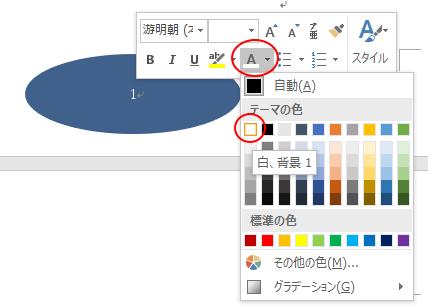 ページ番号のフォントの色を変更