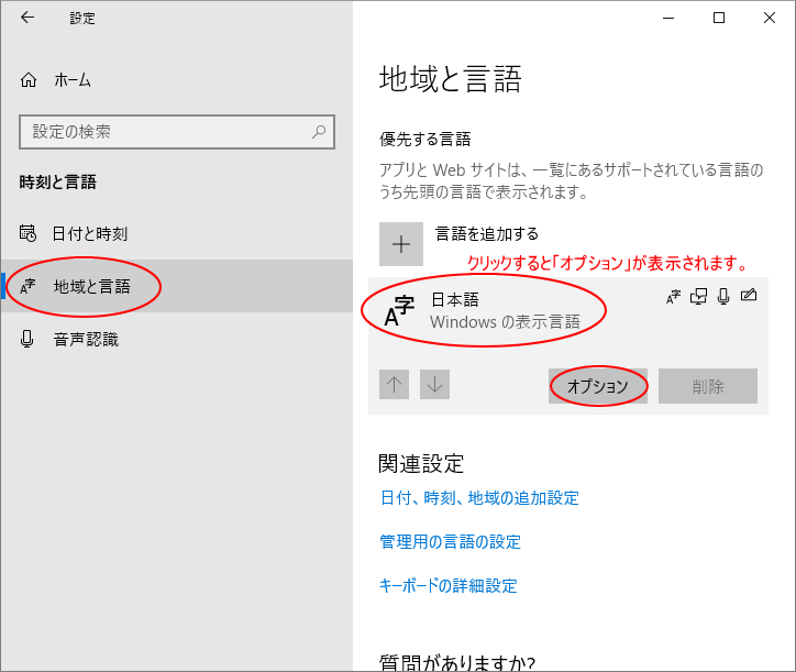 Windowsの設定 地域と言語
