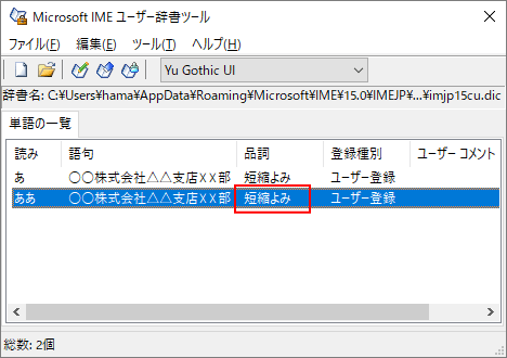 ユーザー辞書ツール